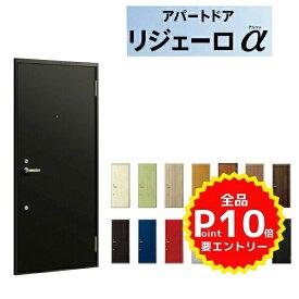 アパート用玄関ドア LIXIL リジェーロα K4仕様 11型 ランマ無 W785×H1912mm リクシル/トステム 玄関サッシ アルミ枠 本体鋼板 玄関交換 リフォーム DIY