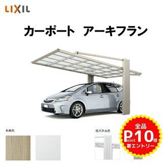 LIXIL カーポートアーキフランレギュラー 24-50 type aluminum shape color W2405 X L5017 polycarbonate roof materials