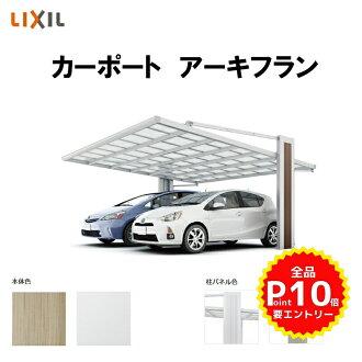 LIXIL カーポートアーキフランワイド 52-50 type aluminum shape color W5143 X L5031 polycarbonate roof materials