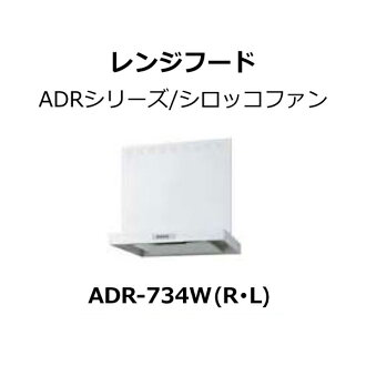 adr-734W (R/L) white LIXIL/SUNWAVE working under range hood frontage 75cm ADR series / sirocco fan
