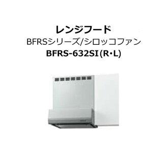跟從抽油煙機正面寬度60cm BFRS系列/熱風粉絲的bfrs-632SI(R/L)銀子LIXIL/SUNWAVE