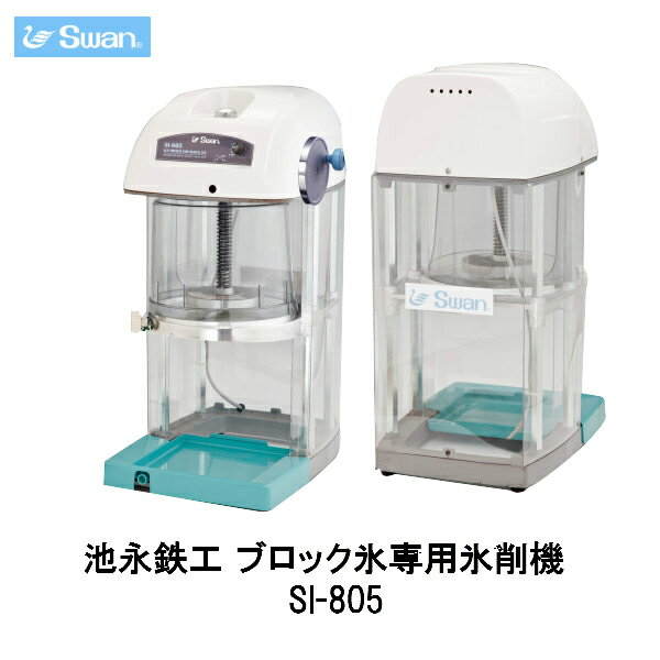 【3月はエントリーでP10倍】スワン氷削機(Swan)池永鉄工 ブロック氷専用氷削機 SI-805 ※受注生産品