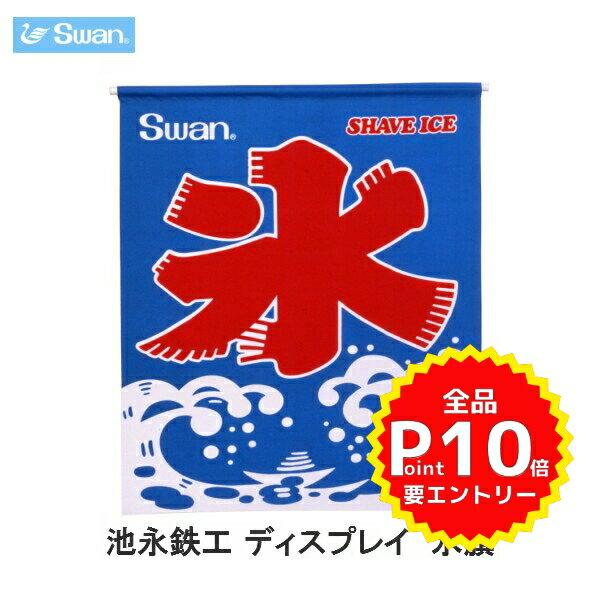 【3月はエントリーでP10倍】スワン氷削機(Swan)池永鉄工 ディスプレイ 氷旗