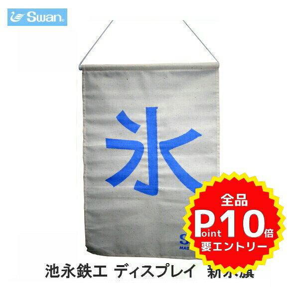 【3月はエントリーでP10倍】スワン氷削機(Swan)池永鉄工 ディスプレイ 新氷旗