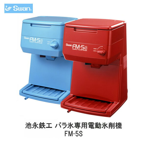 【3月はエントリーでP10倍】スワン氷削機(Swan)池永鉄工 バラ氷専用電動氷削機 FM-5S