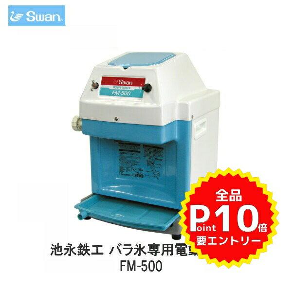 【3月はエントリーでP10倍】スワン氷削機(Swan)池永鉄工 バラ氷専用電動氷削機 FM-500