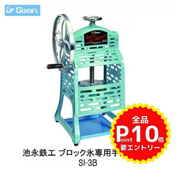 【3月はエントリーでP10倍】スワン氷削機(Swan)池永鉄工 ブロック氷専用手動氷削機 SI-3B