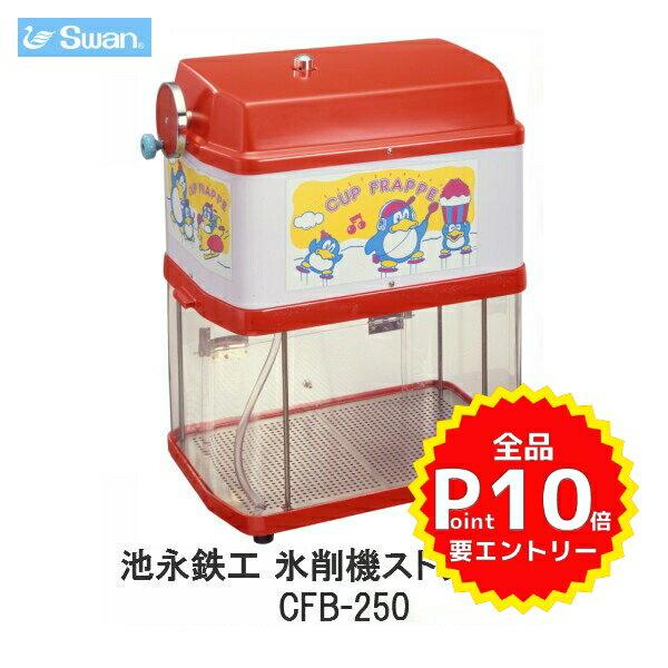 【3月はエントリーでP10倍】スワン氷削機(Swan)池永鉄工 氷削機ストッカー付 CFB-250