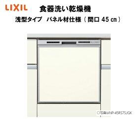 【欠品中】食器洗い乾燥機 壁付I型 奥行65cm 浅型タイプ パネル材仕様 間口45cm NP-45RS7(K/S)JGK LIXIL シエラ専用 本体のみ