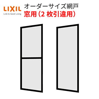 For DIY screen door LIXIL/TOSTEM-order size window size 1 sets body width 228-599 mm rail kilometer height 900-1099 mm rail with adjustment options and