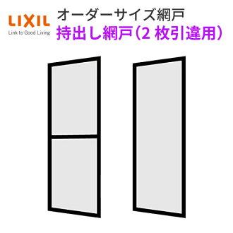门去除私人屏幕阶大小 LIXIL 商事 1 W = 691 870 毫米轨道 H = 828-1127年毫米 2 件一拉不同设置 [拟],[酰胺] [在] [腰带] [错误] [草案] [风] [通风] [改革] [lixil] [通世泰建材] [通世泰建材] [DIY]