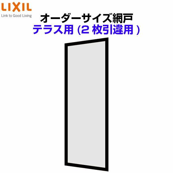 TS網戸 DIY用TS網戸 LIXIL/TOSTEM オーダーサイズ テラスサイズ 1枚セット 本体巾800-899mm レール内々高さ1900-2099mm 調整桟付オプションあり[TS網戸][あみど][アミド][アミ戸][あみ戸]