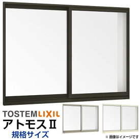 アルミサッシ 引き違い LIXIL リクシル アトモスII 07403 W780×H370mm 半外型枠 単板ガラス 窓サッシ 引違い窓