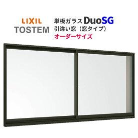 【4月はエントリーでP10倍】アルミサッシ 引違い窓 オーダーサイズ リクシル トステム デュオSG 寸法 W605〜900×H971〜1170mm 単板ガラス 半外型枠 樹脂アングル LIXIL TOSTEM