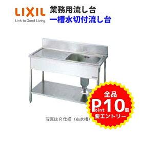 LIXIL 業務用シンク 業務用流し台 屋内用 ステンレス 一槽水切付流し台 間口90センチ 奥行45センチ 高さ85センチ S-1SC090A5B S-1SC090A5N