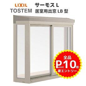 窓 サッシ 樹脂アルミ複合サッシ 居室用出窓 LB型 16509 W1690×H970mm KKセット LIXIL/TOSTEM サーモスL コーディネート 出窓 一般複層ガラス リフォーム DIY