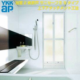 YKK 浴室ドア 2枚折戸取替用 リフォーム枠 上下アタッチメント工法 サニセーフII 幅510-856mm 高さ1500-2069mm 建具 ドア YKKap 折戸Sタイプ 折れ戸 折り戸 浴室ドア 交換 リフォーム