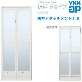 YKK 浴室ドア 2枚折戸取替用 リフォーム枠 四方アタッチメント工法 サニセーフII 幅510-861mm 高さ1532-2069mm 建具 ドア YKKap 折戸Sタイプ 折れ戸 折り戸 浴室ドア 交換 リフォーム
