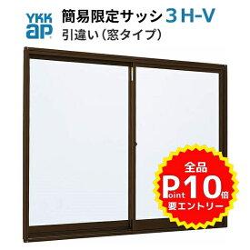 YKK アルミサッシ 引き違い窓 窓タイプ YKKAP 簡易限定サッシ 3H-V 内付型 1206 W1240×H601mm 単板ガラス 窓サッシ 倉庫 仮設 工場 ローコスト 引違い窓 DIY
