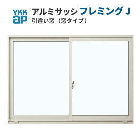 YKKap フレミングJ 2枚建 引き違い窓 06003 W640×H370mm 半外付型 窓タイプ 単板ガラス 樹脂アングル アルミサッシ 引違い窓 YKK サッシ リフォーム DIY