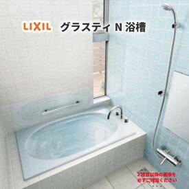 【7月はエントリーでP10倍】グラスティN浴槽 1300サイズ 1300×750×570 エプロンなし ABND-1300/色 和洋折衷 サーモバスS LIXIL/リクシル INAX バスタブ 湯船 人造大理石