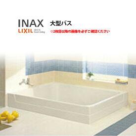【7月はエントリーでP10倍】浴槽 大型バス 1400サイズ 1425×1025×670 2方半エプロン LBA-1401MBL(R) 和風タイプ(埋込) LIXIL/リクシル INAX 湯船 お風呂 バスタブ FRP