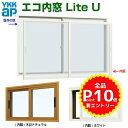 エコ内窓 二重窓 断熱 引き違い 単板 3mm透明硝子 巾W1501-2000mm 高さH1001-1400mm YKKap LiteU ykk 引違い窓 防音 …
