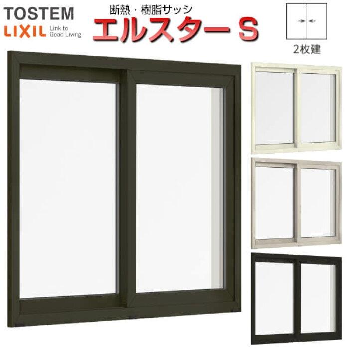 高性能樹脂サッシ単体引違い窓(下枠立ち上がり40)16022W1640*H2270LIXILエルスターS半外型一般複層ガラス&LOW-E複層ガラス(アルゴンガス入)