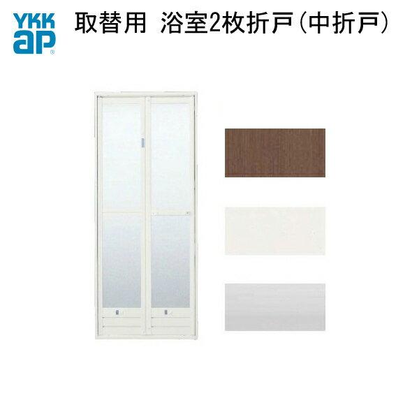 YKK 浴室ドア 2枚折戸取替用 リフォーム枠 四方アタッチメント工法 サニセーフII 幅510-861mm 高さ1500-2069mm YKKap 折戸Sタイプ アルミサッシ