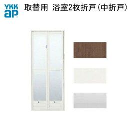 YKK 浴室ドア 2枚折戸取替用 リフォーム枠 四方アタッチメント工法 サニセーフII 幅510-861mm 高さ1532-2069mm YKKap 折戸Sタイプ アルミサッシ