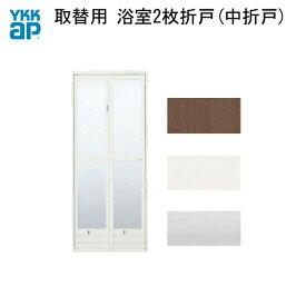 YKK 浴室ドア 2枚折戸取替用 リフォーム枠 上下アタッチメント工法 サニセーフII 幅510-856mm 高さ1500-2069mm YKKap 折戸Sタイプ アルミサッシ