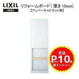 LIXIL/INAX 洗面化粧台 L.C.【エルシィ】 オプション リフォームボード(厚さ15mm) アッパーキャビネット用 BB-FR-12004 幅1200x高さ400mm