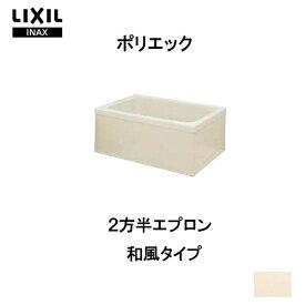 【7月はエントリーでP10倍】浴槽 ポリエック 1000サイズ 1000×720×660 2方半エプロン PB-1001BL(R) 和風タイプ LIXIL/リクシル INAX 湯船 お風呂 バスタブ FRP