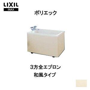 【6月はエントリーで全品P10倍】浴槽 ポリエック 1000サイズ 1000×720×660 3方全エプロン PB-1002C 和風タイプ LIXIL/リクシル INAX 湯船 お風呂 バスタブ FRP