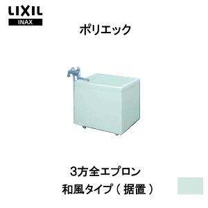 【6月はエントリーで全品P10倍】ポリーナ浴槽 760サイズ 760×650×670 3方全エプロン PB-762CSM 和風タイプ(据置) 専用巻フタ付 LIXIL/リクシル INAX 湯船 お風呂 バスタブ FRP