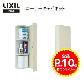 LIXIL(リクシル) INAX(イナックス) コーナーウォールキャビネット SUA-CN101/BN8 寸法:285x128x850 トイレ収納棚