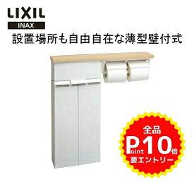 LIXIL(リクシル) INAX(イナックス) 壁付収納棚(紙巻器付) TSF-110WEU2/LP 寸法:613x107x639 トイレ収納棚
