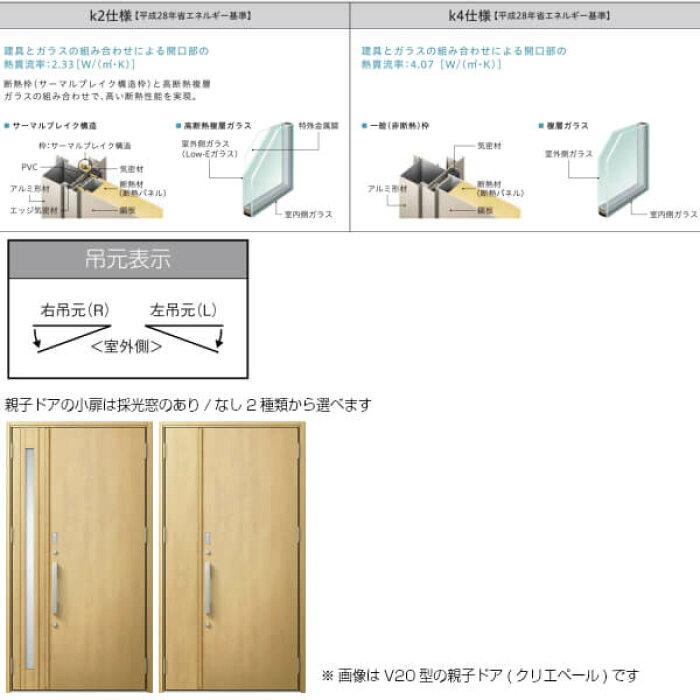 玄関ドアDAリクシル断熱玄関ドアV16型片開きドアW924×H2330mmK4/K2断熱仕様FamiLock戸建て住宅用新設アルミ玄関ドア交換リフォームDIY