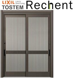 リフォーム用玄関引き戸 リシェント玄関引戸 PG仕様 ランマなし 2枚建 11型 和風 W1871〜2120×H1761〜2277mm リクシル/LIXIL 工事付対応可能玄関ドア 引き戸