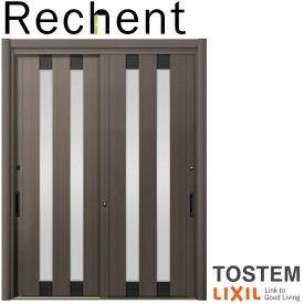 リフォーム用玄関引き戸 リシェント玄関引戸 PG仕様 ランマなし 2枚建 17型 W1693〜1870×H1761〜2277mm リクシル/LIXIL 工事付対応可能玄関ドア 引き戸