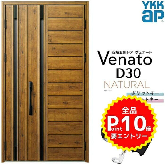 玄関ドアYKKapVenatoD30N04親子ドアスマートコントロールキーW1135×H2330mmD4/D2仕様YKK断熱玄関ドアヴェナート新設おしゃれリフォーム
