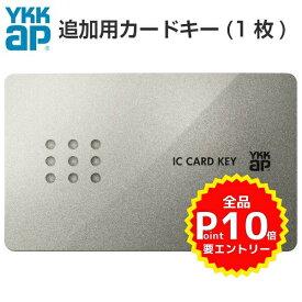 【1月はエントリーでP10倍】YKKap 玄関ドア ピタットKey用スマートコントロールキー:YKK 追加用カードキー 2K49-929