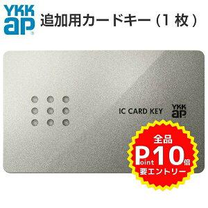 YKKap 玄関ドア ピタットKey用スマートコントロールキー:YKK 追加用カードキー 2K49-929