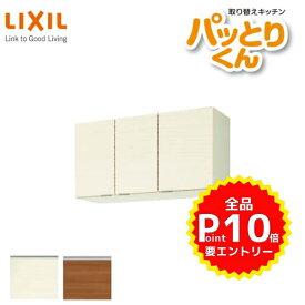 キッチン 吊戸棚 ショート(高さ50cm) 間口95cm GXシリーズ GX-A-095F 不燃仕様(側面底面) LIXIL/リクシル 取り換えキッチン パッとりくん