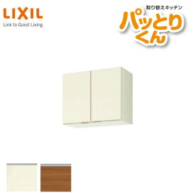 【6月はエントリーでP10倍】キッチン 吊戸棚 ショート(高さ50cm) 間口60cm GXシリーズ GX-A-60 LIXIL/リクシル 取り換えキッチン パッとりくん