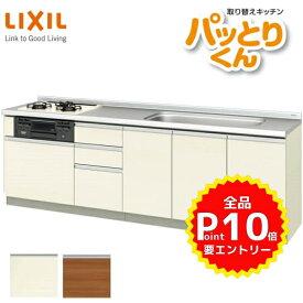 【6月はエントリーでP10倍】リクシル システムキッチン フロアユニット W2500mm 間口250cm GXシリーズ GX-U-250 LIXIL 取り換えキッチン パッとりくん 交換 リフォーム用キッチン 流し台