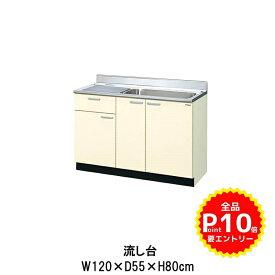 【3月はエントリーでP10倍】キッチン 流し台 1段引出し W1200mm 間口120cm GK(F-W)-S-120MYN(R-L) LIXIL リクシル 木製キャビネット GKシリーズ