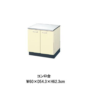 【6月はエントリーでP10倍】キッチン コンロ台 W600mm 間口60cm HR(I-H)-2K-60 LIXIL リクシル ホーロー製キャビネット エクシィ HR2シリーズ