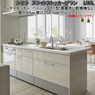 沒有會見式shisutemukitchinrikushirushierasentakitchimpeninshura I型suraidosutokka洗碗機的W2585mm正面寬度258.5cm縱深97cm LIXIL組合廚房洗碗池小組2