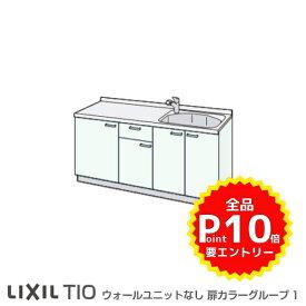 コンパクトキッチン LixiL Tio ティオ 壁付I型 ベーシック W1500mm 間口150cm コンロなし 扉グループ1 リクシル システムキッチン 流し台 フロアユニットのみ